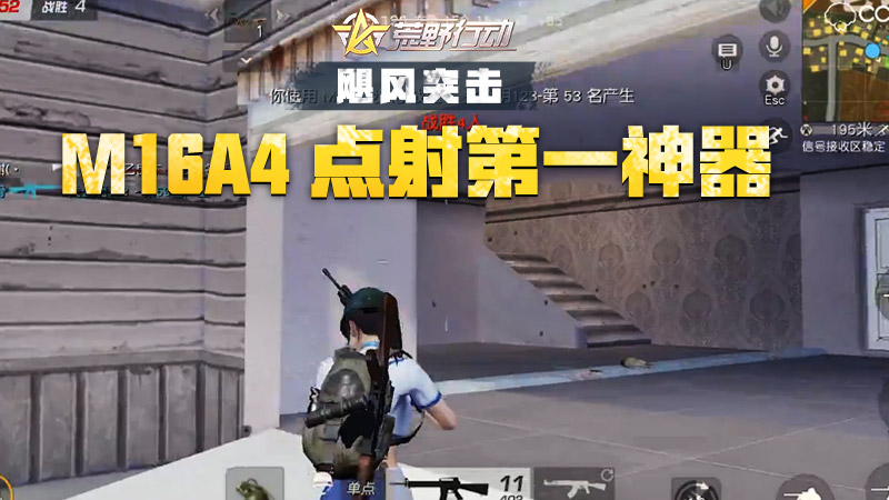 【飓风突击】M16A4:点射第一神器