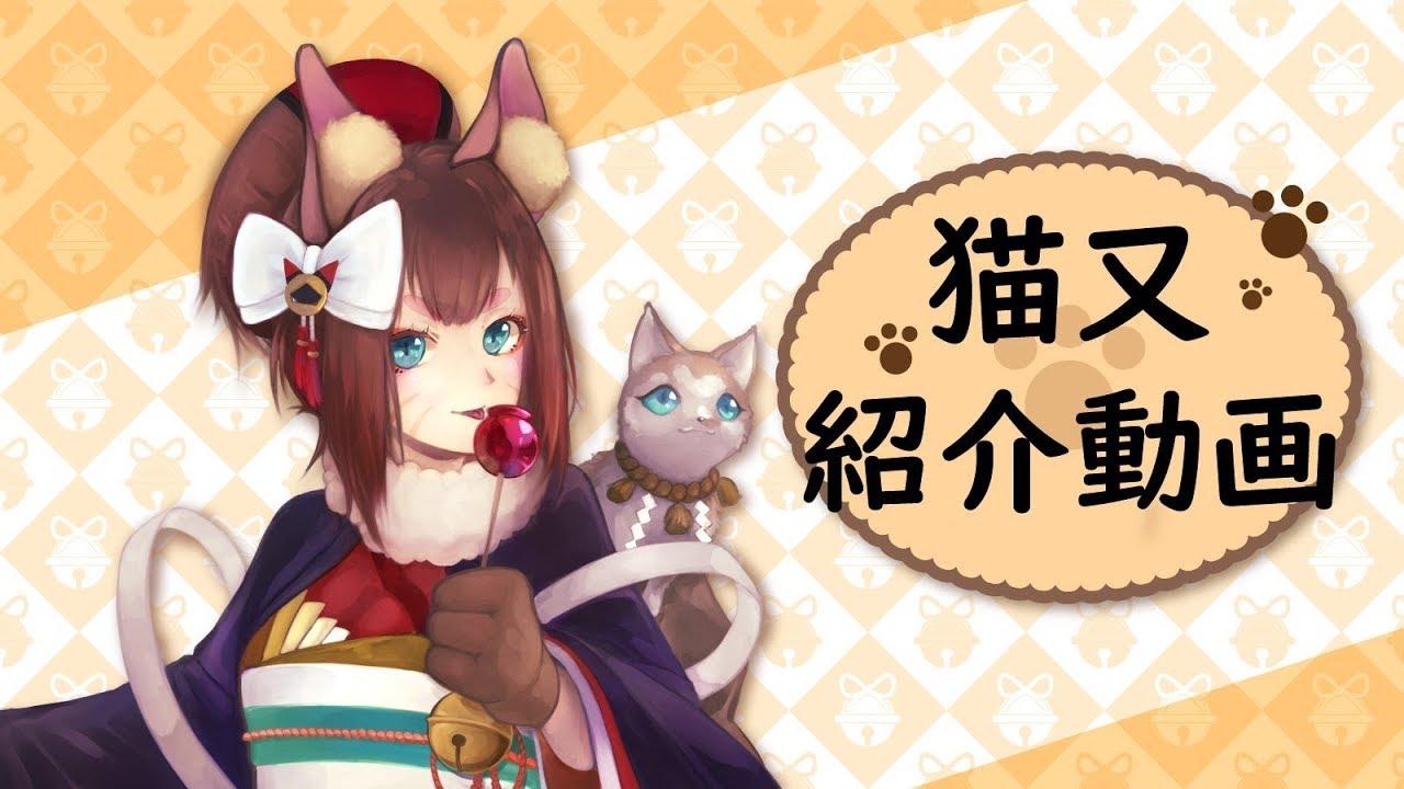 新SR 猫又 解説!【きまぐれにゃんこ&リアルにゃんこ】