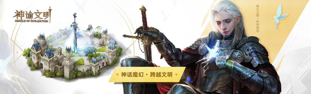 惊艳网易520,《神谕文明》概念视频首曝