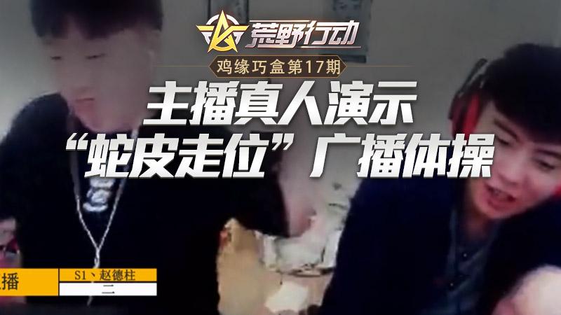 """鸡缘巧盒:主播真人演示""""蛇皮走位""""广播体操"""