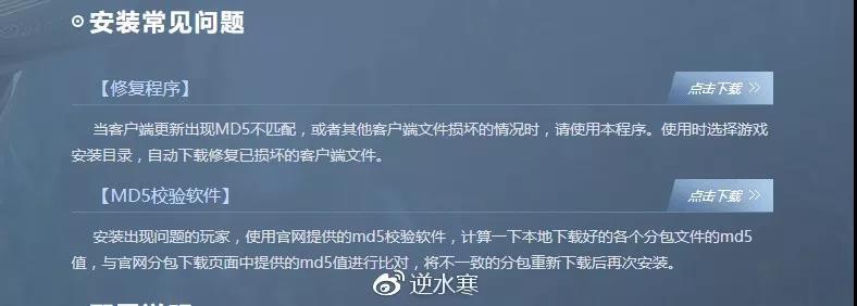 《逆水寒》游戏客户端安装常见问题解决方法