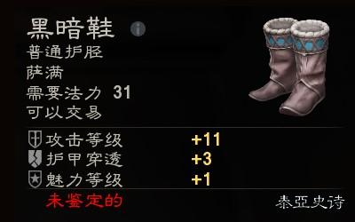 (图12)萨满黑暗鞋极具异域风情