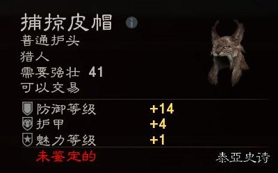 (图14)猎人捕掠皮帽超强防御