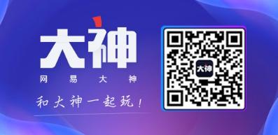 重庆古风音乐会收官,倩女手游惊现最大锦鲤!