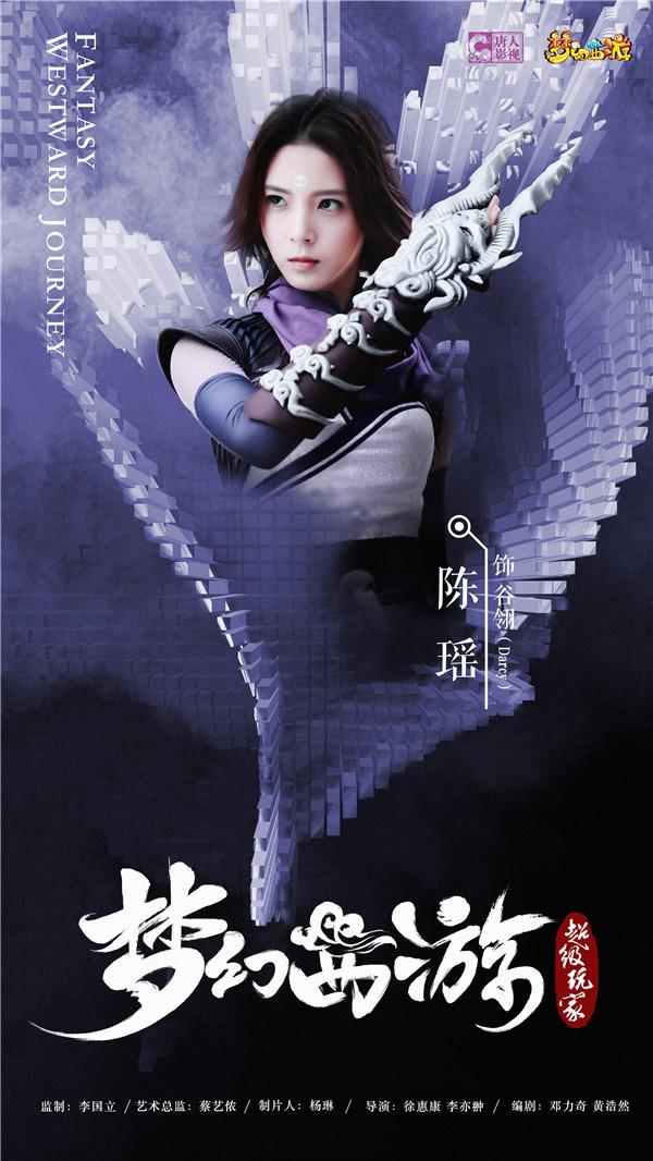 图8:《梦幻西游》之超级玩家-陈瑶
