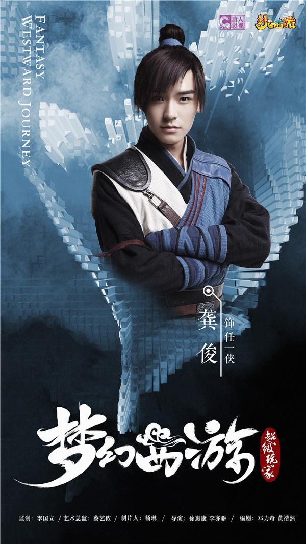 图9:《梦幻西游》之超级玩家-龚俊