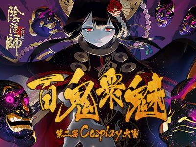 百鬼眾魅•第二屆陰陽師Cosplay大賽