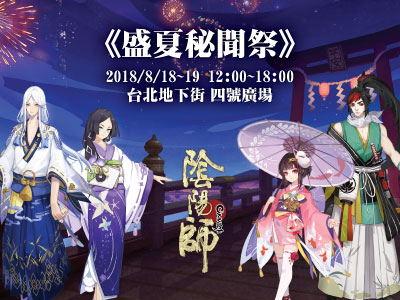 炎炎夏日,灼灼韶華 「盛夏秘聞祭」悄然展開!