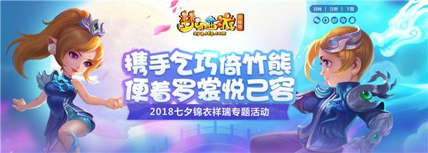 梦幻西游2020新锦衣图片