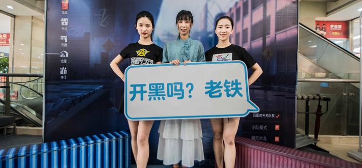 8月4日城市挑战赛芜湖金鹰国际购物中心站