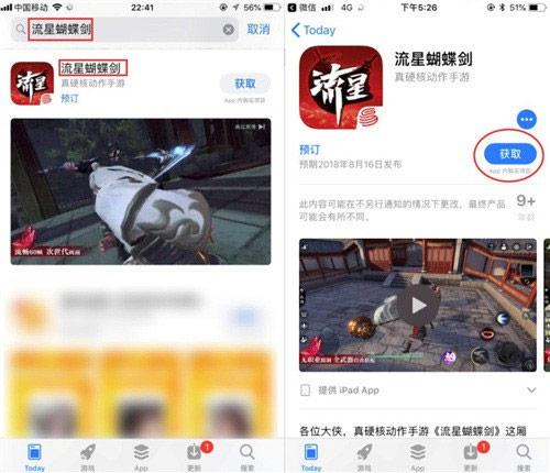 《流星蝴蝶剑》神秘BOSS首曝光,公测取消关卡等级限制!