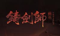 剑的传说,直到永恒!铸剑师招募再启