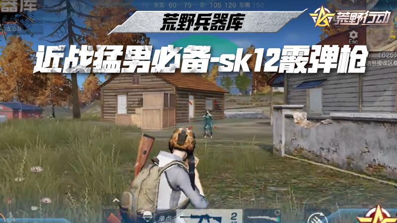 荒野兵器库:近战猛男必备-sk12霰弹枪