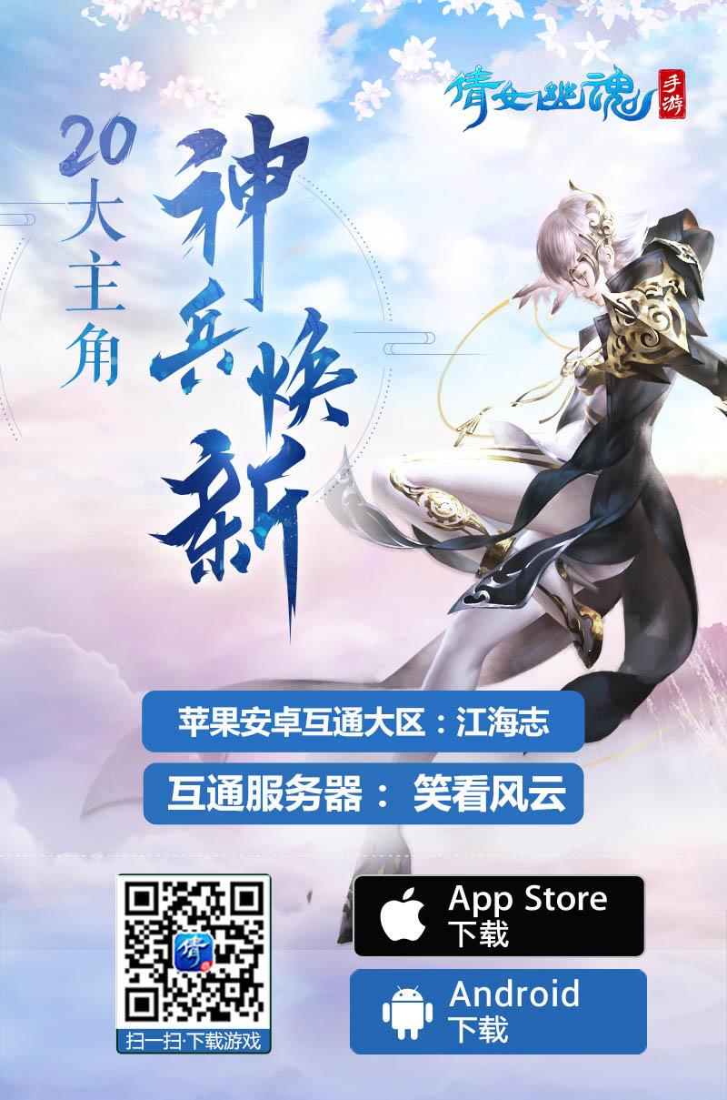 九月更新庆双节,倩女手游中秋国庆活动即将来袭!