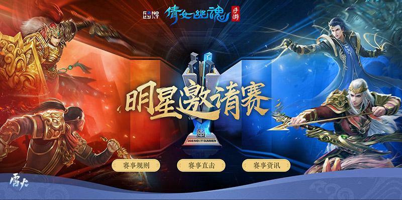 围观顶尖赛事,倩女手游2018 NeXT 明星争霸赛开战!