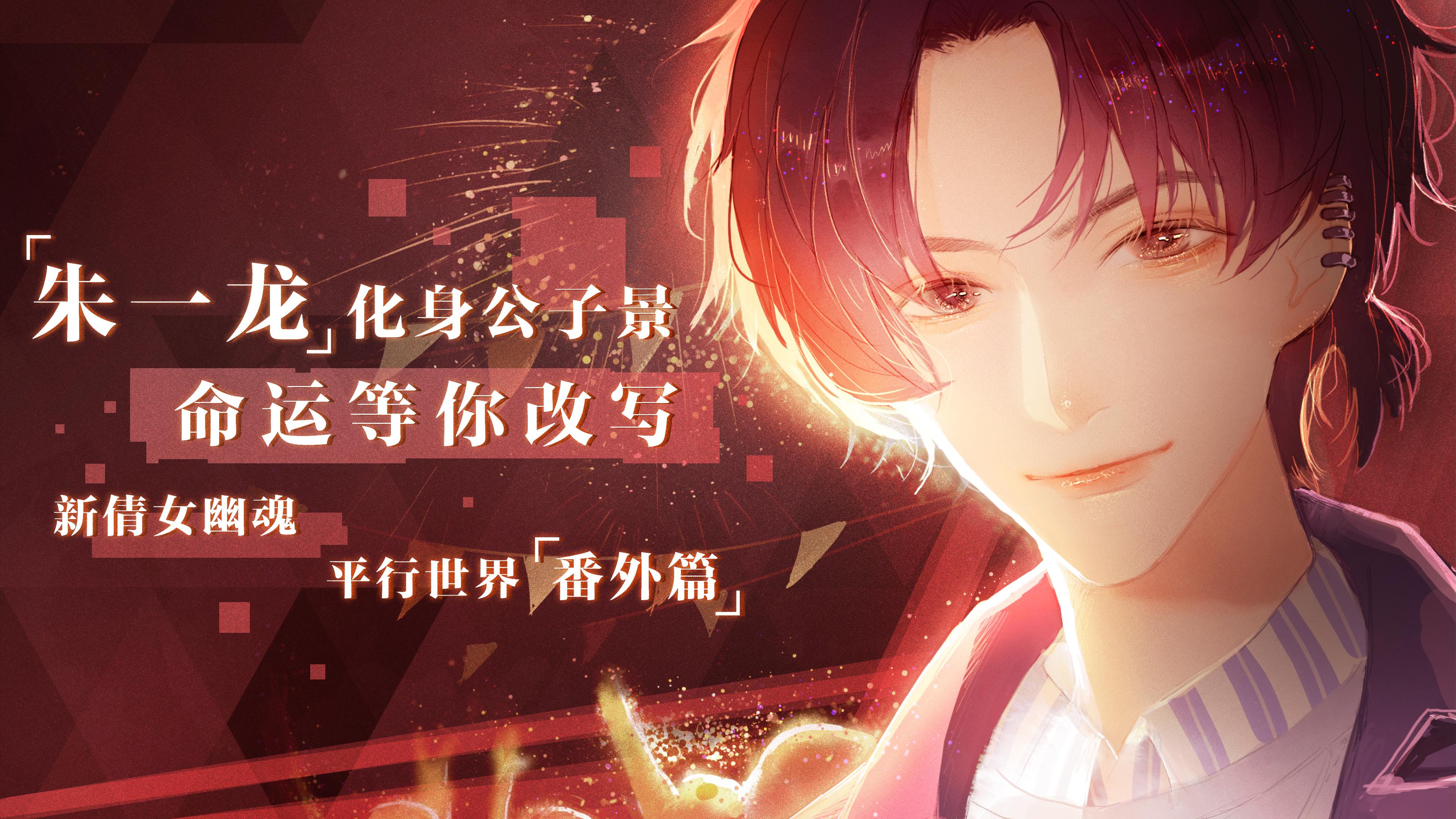 《新倩女幽魂》平行世界番外篇――【失忆偶像出道中】概念PV首爆