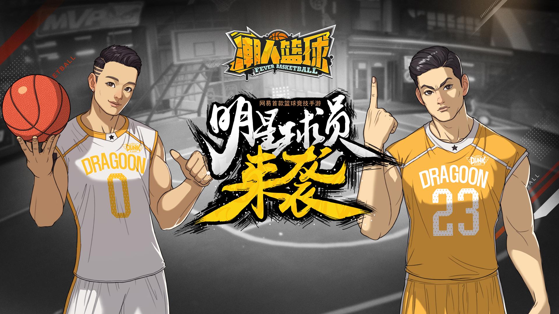 张宁周锐双代言,《潮人篮球》制霸灌篮球场!