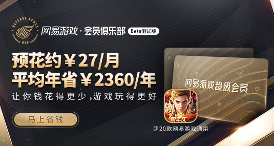 游戏会员制新尝试 网易游戏超级会员卡今日开售