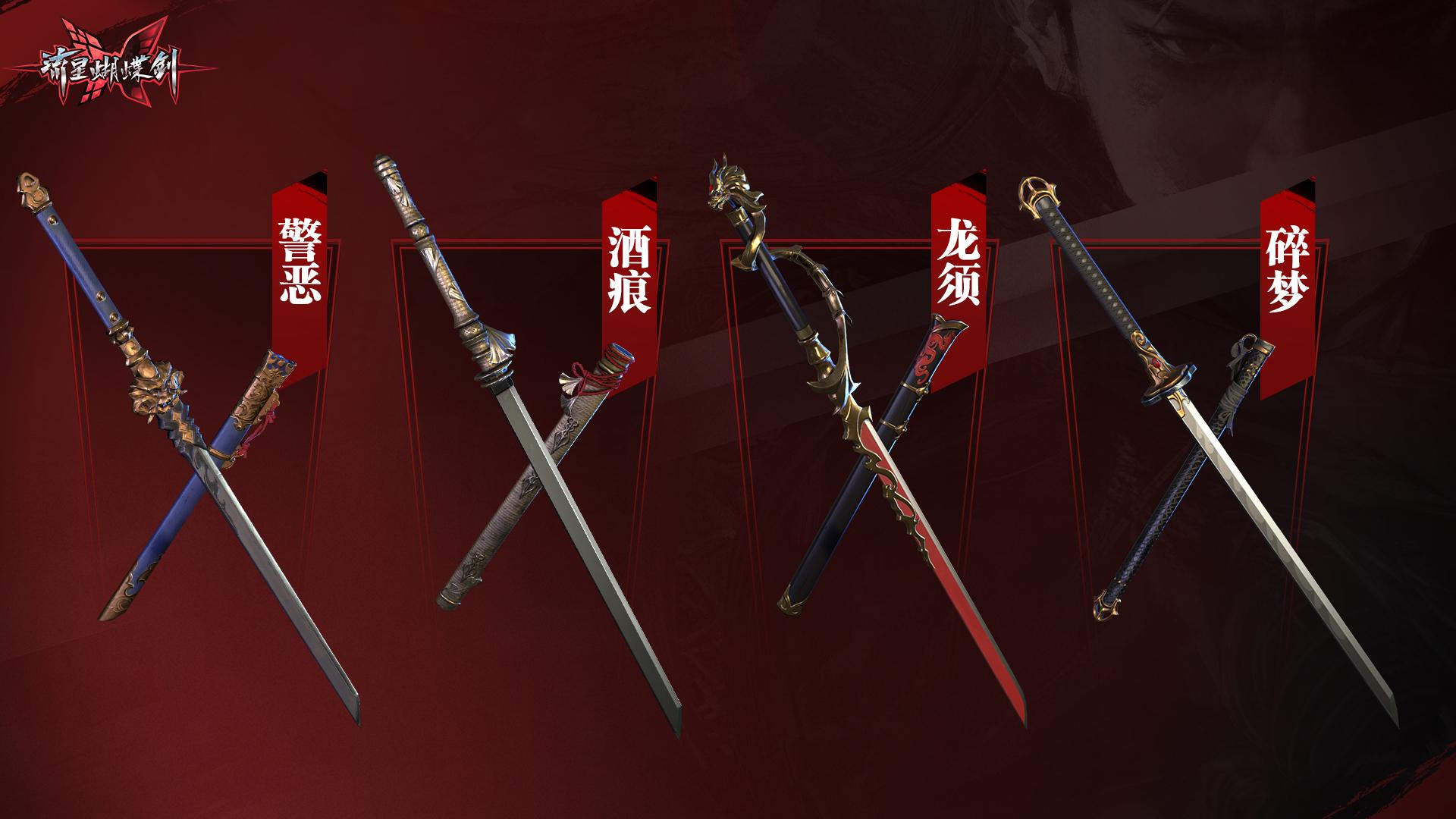 《流星蝴蝶剑》全新资料片今日开启!唐刀,出鞘!