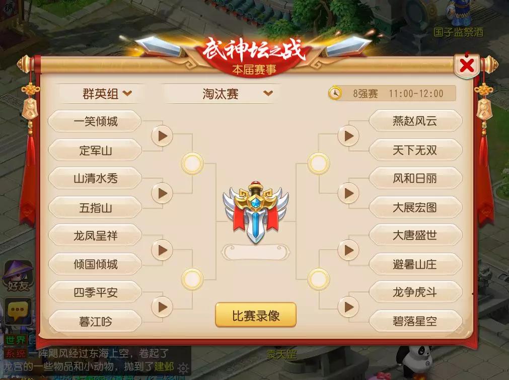 第32届武神坛荟萃群英组小组赛回顾