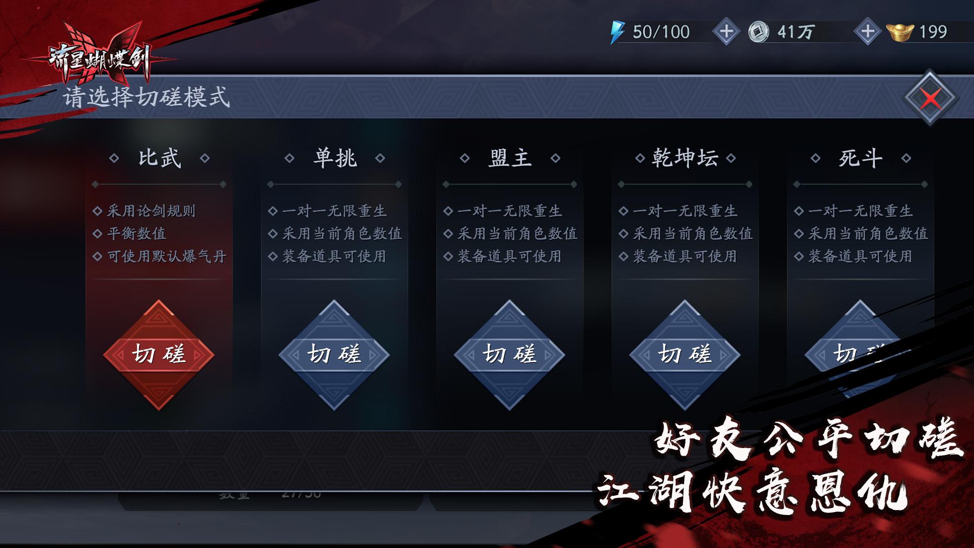 高手云集!《流星蝴蝶剑》主播论剑争霸赛明日开战!