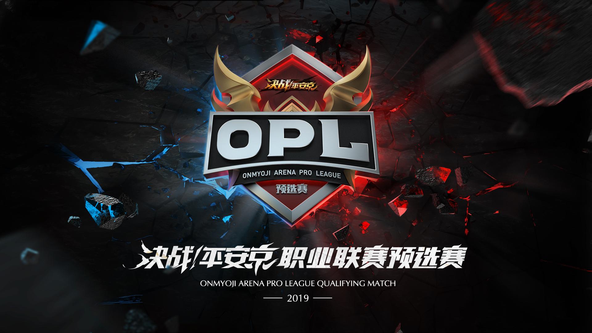 【OPL2019预选赛】邀请组DAY4_VTG VS OG set2