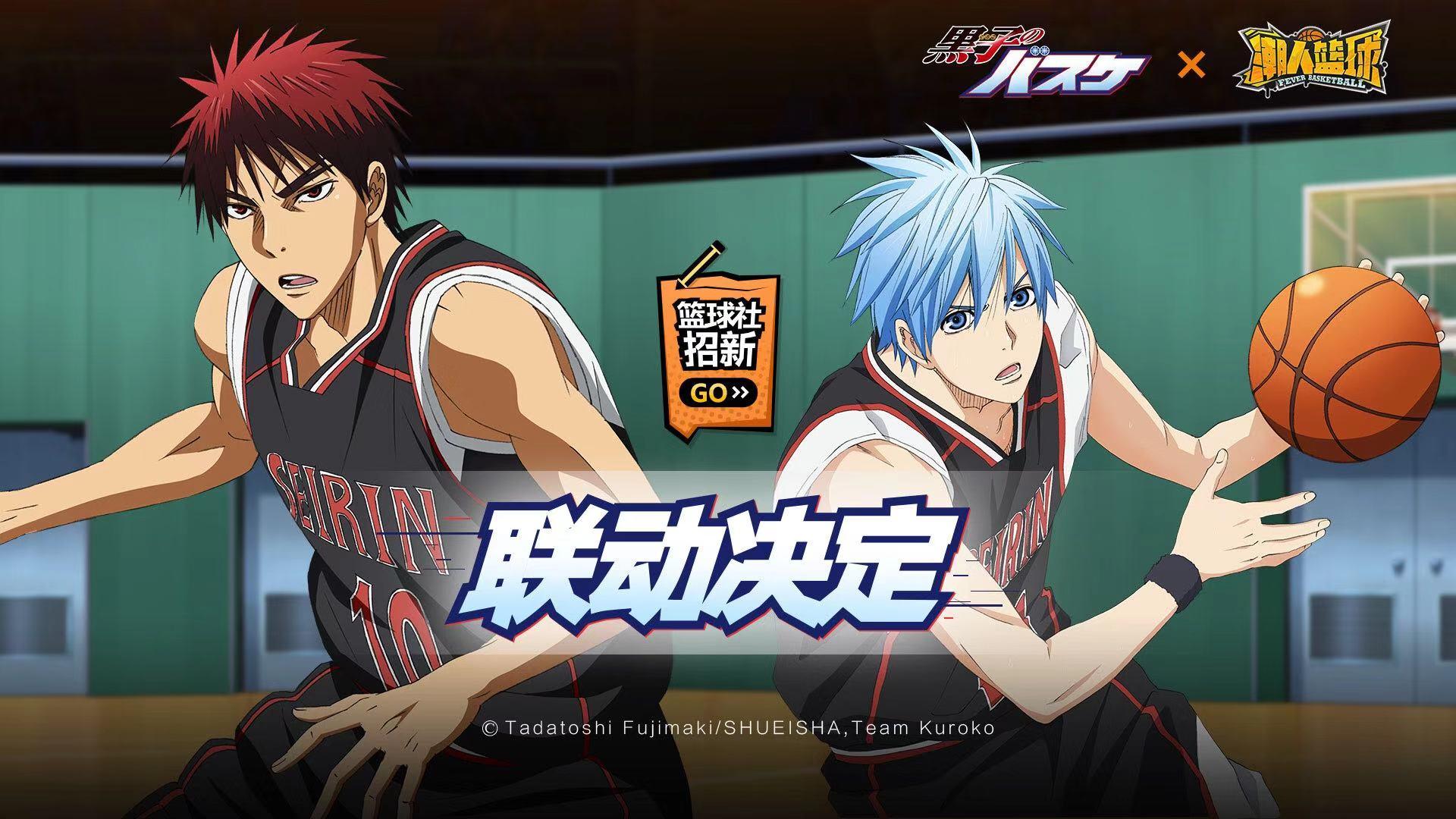 《潮人篮球》与《黑子的篮球》达成合作,联动即将来袭!
