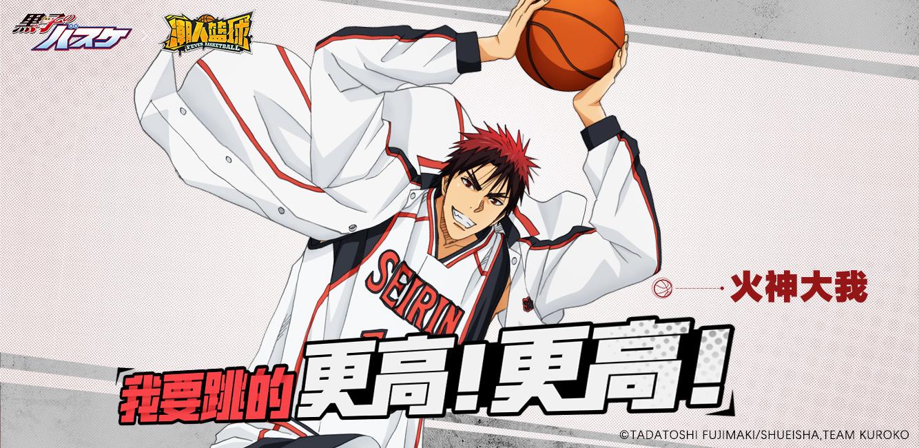 《潮人篮球》×《黑子的篮球》联动正式开启,新球员上线!