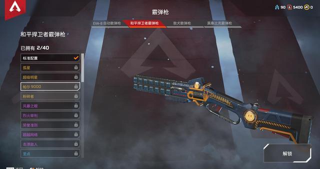 武器 apex 強