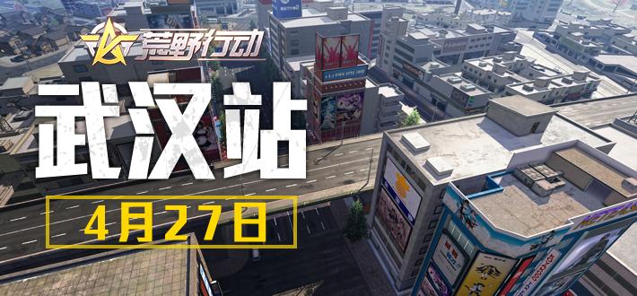 城市挑战赛武汉K11艺术购物中心站