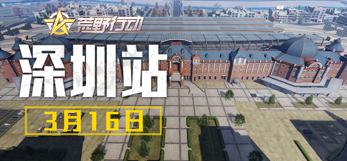 城市挑战赛深圳中心城广场站