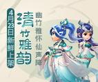 清竹雅韵-特殊锦衣展示