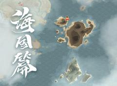 阴阳师 海国篇年度超大型资料片