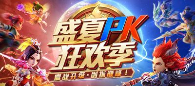 盛夏PK狂欢季!鏖战升级