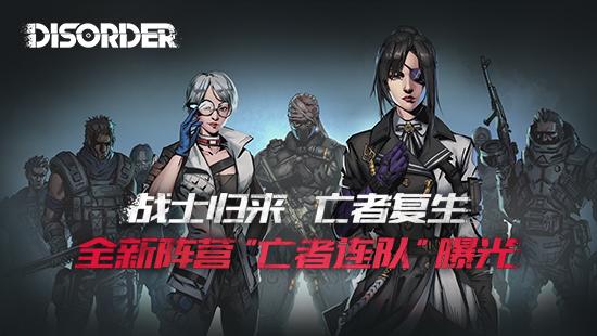 """战士归来,《Disorder》全新阵营""""亡者连队""""曝光!"""