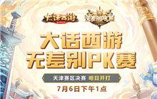 燃战天津!无差别PK赛朱雀赛区线下决赛明日开打!