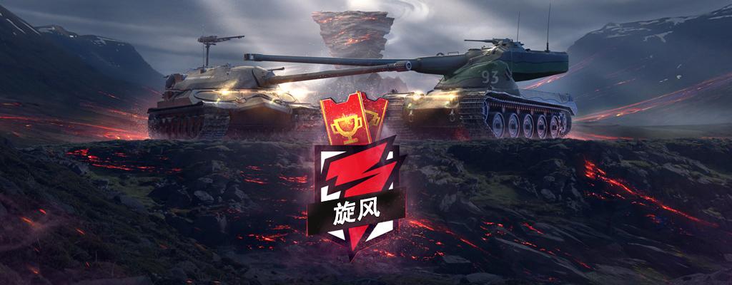 """《坦克世界闪击战》""""旋风杯""""中国区比赛即将开战!"""