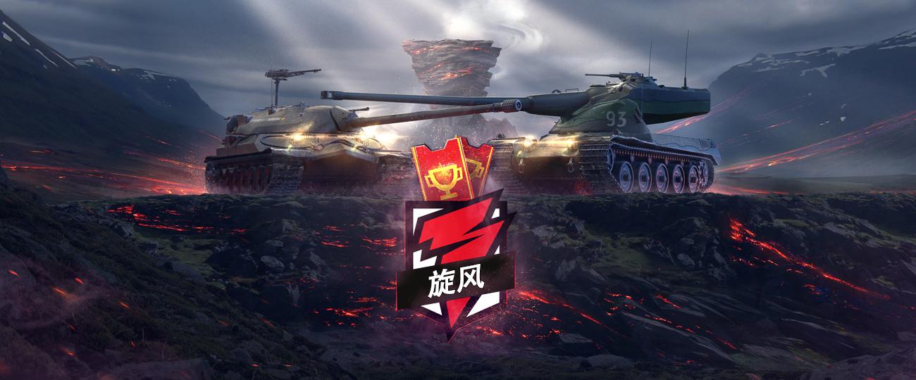 """剑指全球总决赛《坦克世界闪击战》""""旋风杯""""国区决赛周日开战!"""