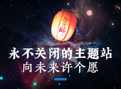 《阴阳师》三周年主题站