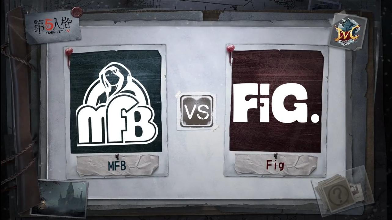 10月27日 Fig vs MFB小组赛BO3第二局