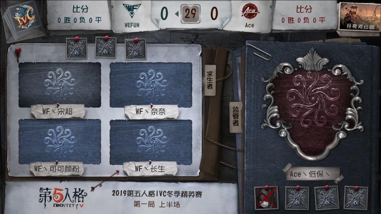 11月3日 WEFUN vs Ace小组赛BO3第三局