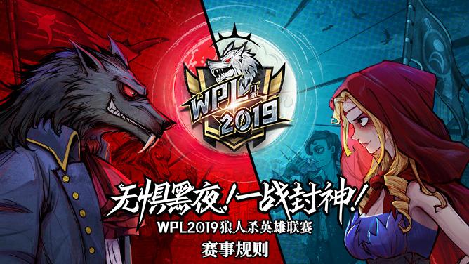 狼人杀英雄联赛WPL2019赛事规则
