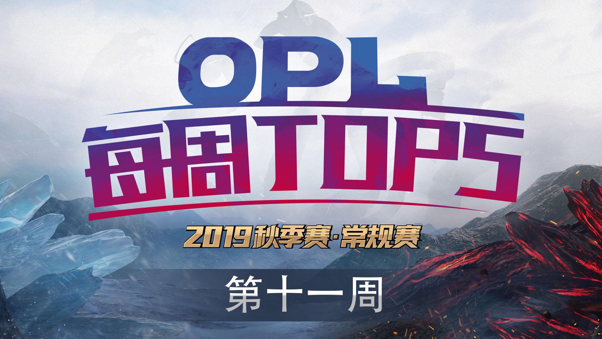 【OPL秋季赛第十一周TOP5】