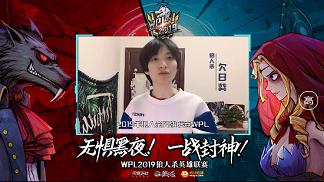 【WPL2019狼人杀英雄联赛欠日葵视频】