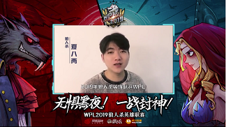 【WPL2019狼人杀英雄联赛夏八两视频】