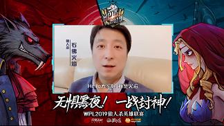 【WPL2019狼人杀英雄联赛火焰视频】