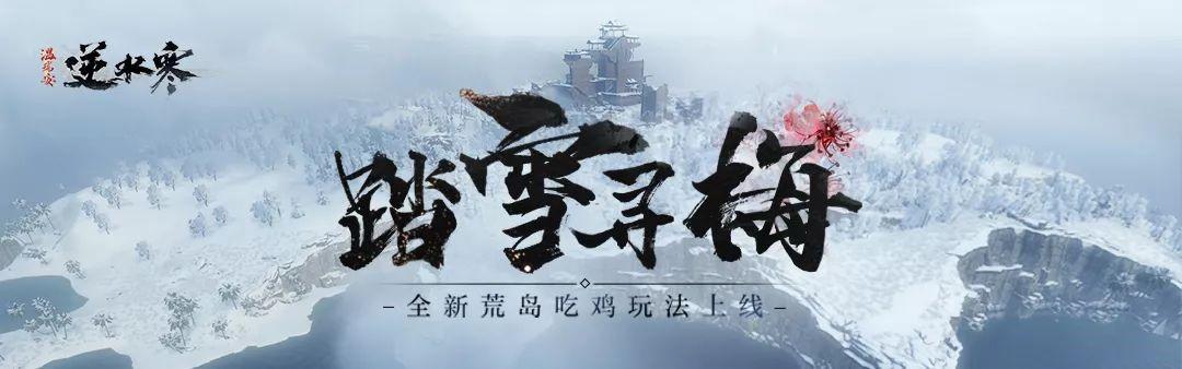 """冬季资料片""""踏雪寻梅""""来啦!新服预约领好礼"""
