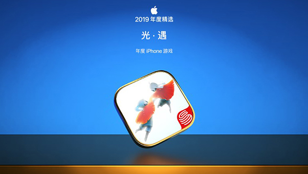 《光·遇》荣膺 App Store 年度 iPhone 游戏