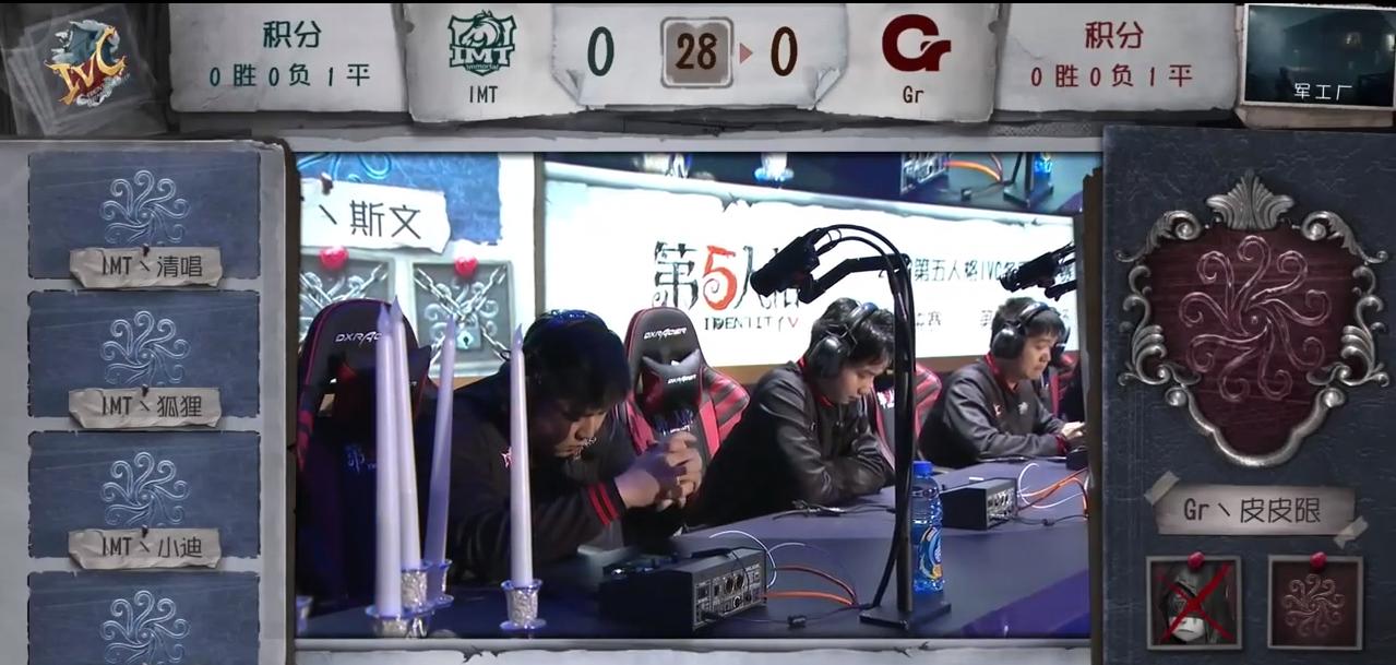 11月30日 Gr vs IMT 决赛 BO5 第二局
