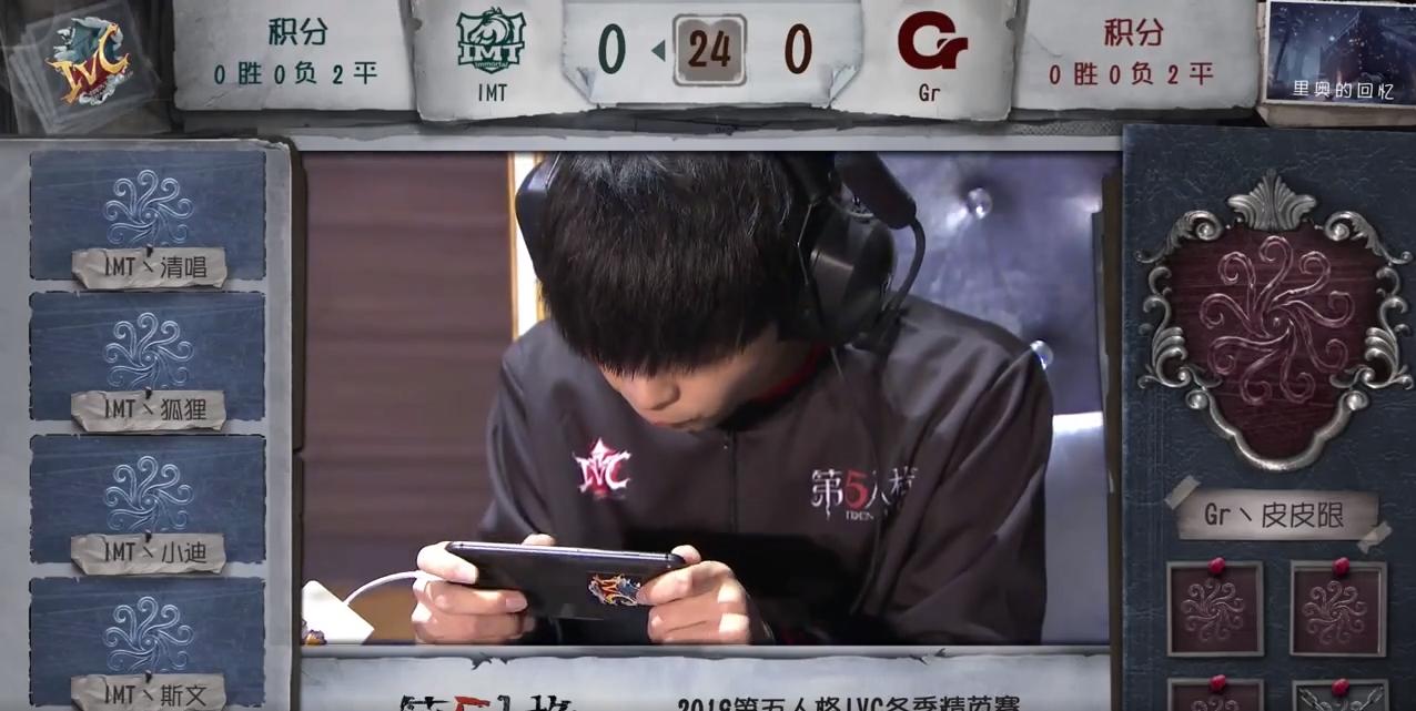 11月30日 Gr vs IMT 决赛 BO5 第三局